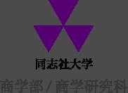同志社 商学部 ゼミ